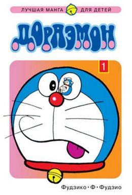 Дораэмон. Doraemon. Том 1