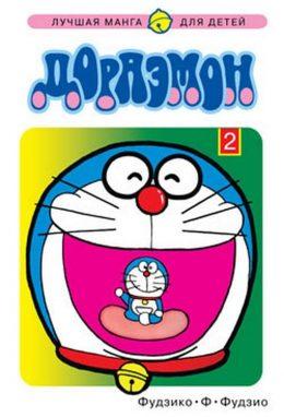 Дораэмон. Doraemon. Том 2
