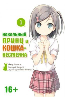 Нахальный принц и кошка-несмеяна. Hentai Ouji to Warawanai Neko. Том 1. Ver.1.1 (Исправленное и дополненное издание).