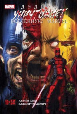 Дэдпул уничтожает вселенную Marvel. Deadpool Kills The Marvel Universe.