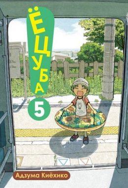 Ёцуба! Yotsuba to!, Том 5