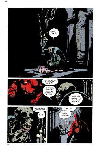 Hellboy. Хеллбой. Книга 2. Пробуждение дьявола. Hellboy. Wake The Devil.