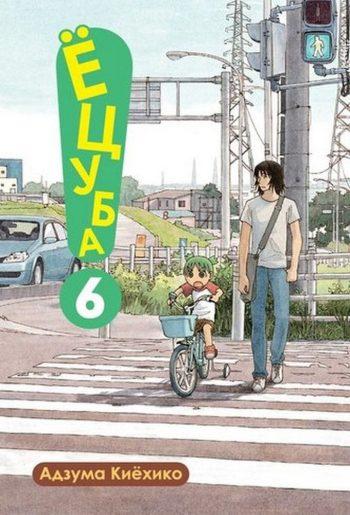 Ёцуба! Yotsuba to!, Том 6