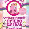 Adventure Time. Энциклопедия Время Приключений