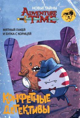 Adventure Time. Время Приключений. Конфетные Детективы. Мятный лакей и булка с корицей.