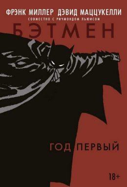 Batman. Бэтмен. Год первый
