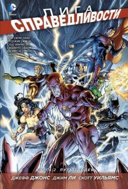 Justice League. Лига Справедливости. Путь злодея. Книга 2
