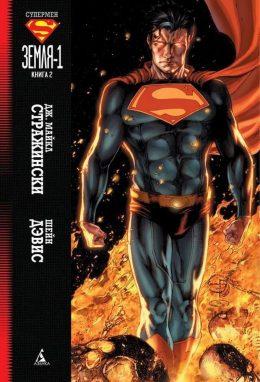 Superman. Супермен. Земля-1. Книга 2