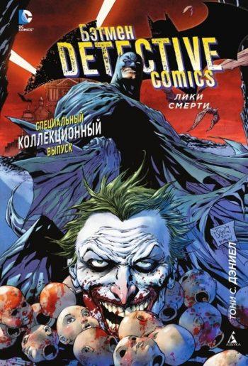 Batman. Бэтмен. Detective Comics. Лики смерти.