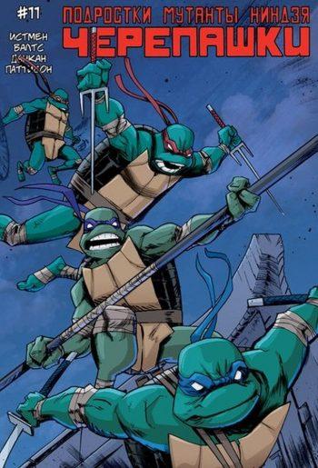 Teenage Mutant Ninja Turtles. Черепашки-Ниндзя. Выпуск №11