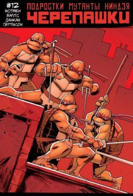 Teenage Mutant Ninja Turtles. Черепашки-Ниндзя. Выпуск №12