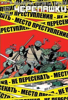 Teenage Mutant Ninja Turtles. Черепашки-Ниндзя. Выпуск №15-16