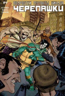 Teenage Mutant Ninja Turtles. Черепашки-Ниндзя. Выпуск №4