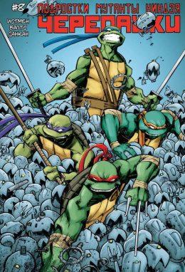 Teenage Mutant Ninja Turtles. Черепашки-Ниндзя. Выпуск №8