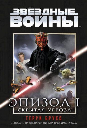 Star Wars. Звёздные войны. Эпизод I. Скрытая угроза
