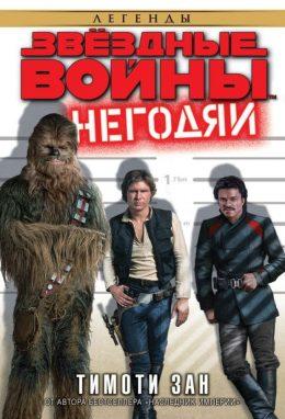 Star Wars. Звёздные войны. «Негодяи»
