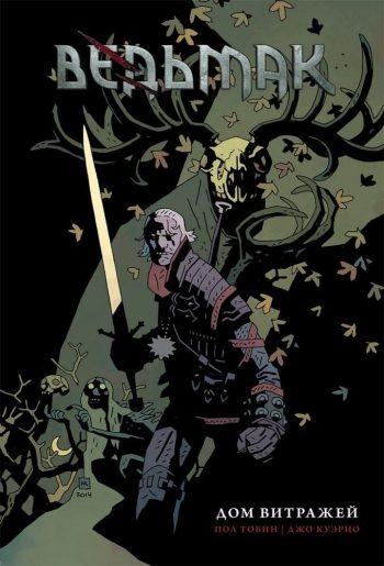 The Witcher. Ведьмак. Дом Витражей