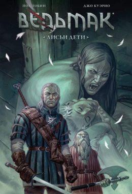 The Witcher. Ведьмак. Лисьи Дети