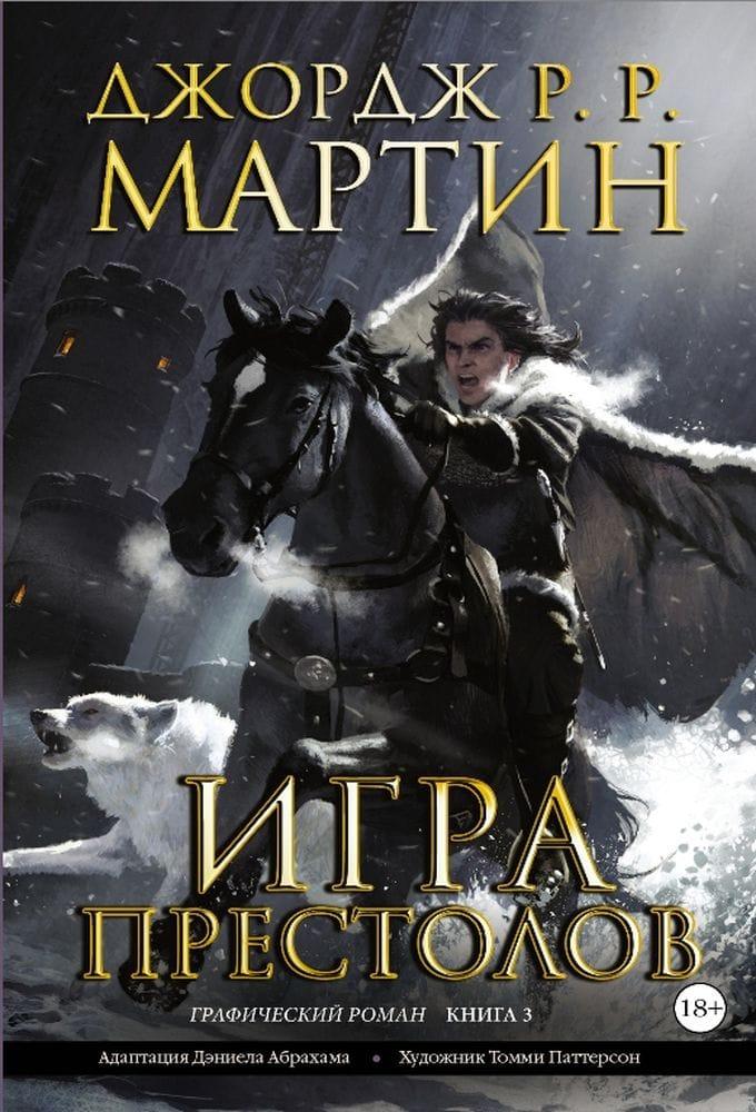 A Game of Thrones. Игра престолов. Книга 3