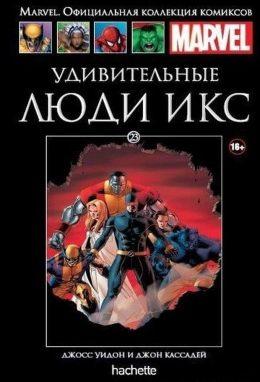 Ашет Коллекция № 23 Удивительные Люди Икс: Страшное.