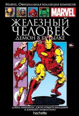 Ашет Коллекция №29. Железный Человек. Демон в бутылке