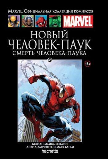 Ашет Коллекция № 43 Spider-Man. Новый Человек-Паук. Смерть Человека-Паука