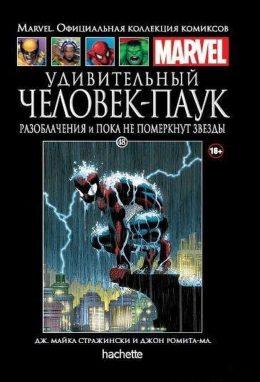 Ашет Коллекция №48. Удивительный Человек-Паук. Разоблачения и Пока не померкнут звезды.