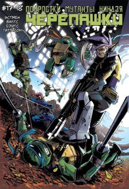 Teenage Mutant Ninja Turtles. Черепашки-Ниндзя. Выпуск №17-18