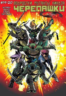 Teenage Mutant Ninja Turtles. Черепашки-Ниндзя. Выпуск №19-20