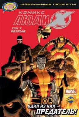 X-Men. Люди Икс. Избранные сюжеты. Том 3. Разрыв