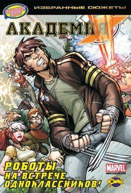 X-Men. Избранные сюжеты. Академия Икс