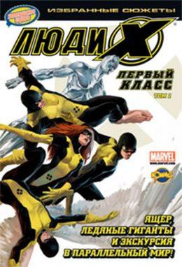 X-Men. Избранные сюжеты. Люди Икс. Первый класс. Том 1