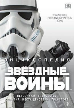 Star Wars. Энциклопедия. Star Wars. Звёздные войны