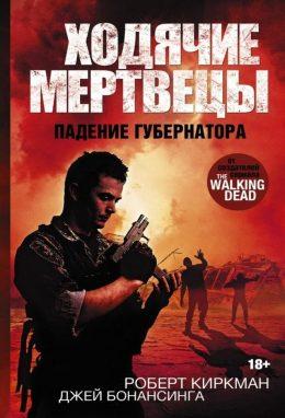 The Walking Dead. Ходячие мертвецы. Падение Губернатора
