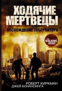 The Walking Dead. Ходячие мертвецы. Восхождение Губернатора