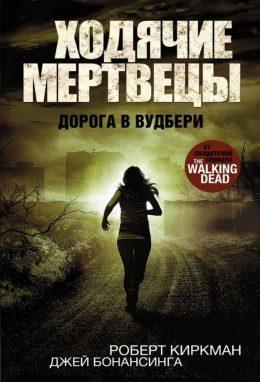 The Walking Dead. Ходячие мертвецы. Дорога в Вудбери