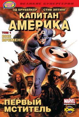 Captain America. Великие супергерои. Капитан Америка. Том 1. Вне времени