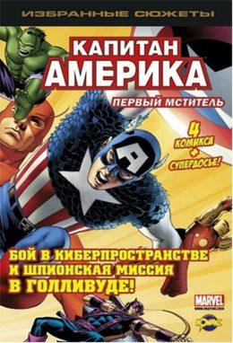 Captain America. Избранные сюжеты. Капитан Америка. Первый Мститель
