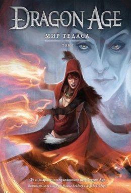 Dragon Age. Мир Тедаса