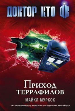 Doctor Who. Доктор Кто. Приход Террафилов