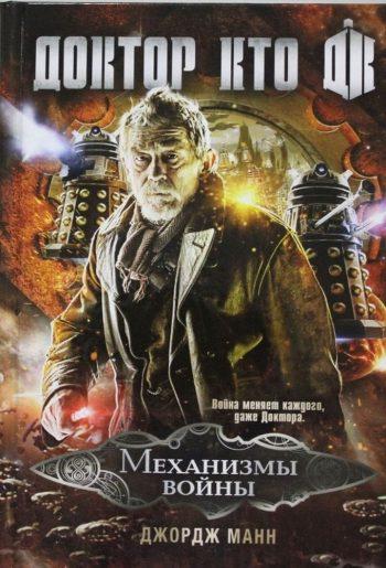 Doctor Who. Доктор Кто. Механизмы войны