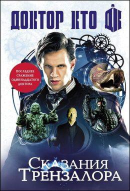 Doctor Who. Доктор Кто. Сказания Трензалора