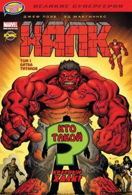 Hulk. Великие супергерои.  Халк. Том 1. Битва титанов