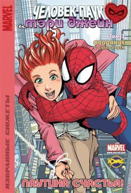 Spider-Man. Человек-Паук и Мэри Джейн. Том 3.  Свидание с супергероем