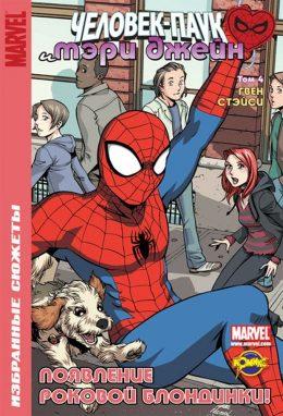 Spider-Man. Человек-Паук и Мэри Джейн. Том 4.  Гвен Стэйси