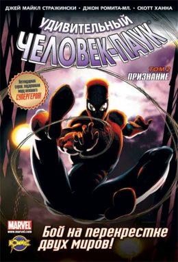 Spider-Man. Удивительный Человек-Паук. Том 2. Признание