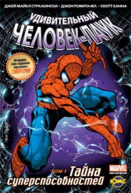 Spider-Man. Удивительный Человек-Паук. Том 1. Тайна суперспособностей