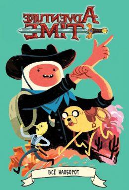 Adventure Time. Время Приключений: Всё наоборот