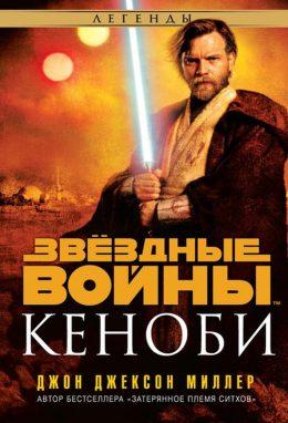 Star Wars. Звёздные войны. Кеноби