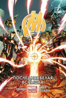 Avengers. Мстители. Том 1. Мир Мстителей
